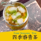 歐可 冷泡茶 四季春青茶(30包/盒)...