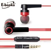 E-books S33 音控接聽入耳式耳機黑紅