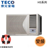 【TECO東元】5-6坪右吹窗型冷氣 MW36ICR-HS 免運費 送基本安裝