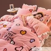 珊瑚絨四件套冬季加厚加絨雙面寶寶法蘭絨被套床單絨面三件套床上  99購物節