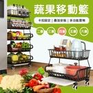 【樂邦】黑色蔬果移動籃(四層)-廚房 置物架 多層 移動 蔬果籃 推車 碗碟 調味罐 整理架