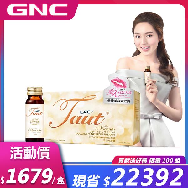 【GNC健安喜】買12送8 LAC Taut回原膠原蛋白-胎盤飲品20盒 (8瓶/盒)