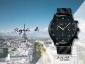 【時間道】agnes b. SOLAR!太陽能手寫刻度三眼計時腕錶/黑面黑米蘭帶(VR42-KGD0SD/BZ5007P1)免運費