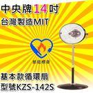 中央牌 14吋專利內旋式循環立扇基本款 KZS-142S (台灣製)
