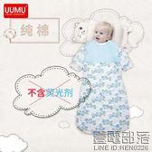 uumu純棉嬰兒睡袋 春秋四季適用 寶寶防踢被兒童空調被袖口可拆卸