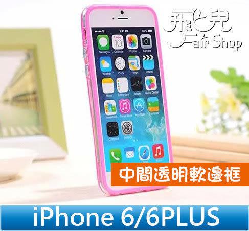 【妃凡】經典 iPhone 6/6s 4.7吋 中間透明 軟邊框 Bumper 信號圈 手機套 手機殼 保護殼 i6 i6s