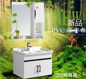 60cm簡約pvc浴室櫃組合小戶型衛浴櫃衛生間洗臉洗手盆洗漱臺面盆qm    JSY時尚屋