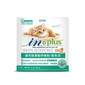 寵物家族-IN-PLUS 贏-皮毛保健-貓用超濃縮卵磷脂+鮭魚油 (小) 11oz(312g)