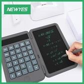 【新品】充電寫字板計算器小號便攜小型記事本靜音辦公用學生迷你 美物 618狂歡