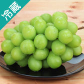 日本麝香綠葡萄1串/盒【愛買冷藏】