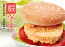 【三堡齊發 美味無限】魚堡+蝦堡+花枝堡...