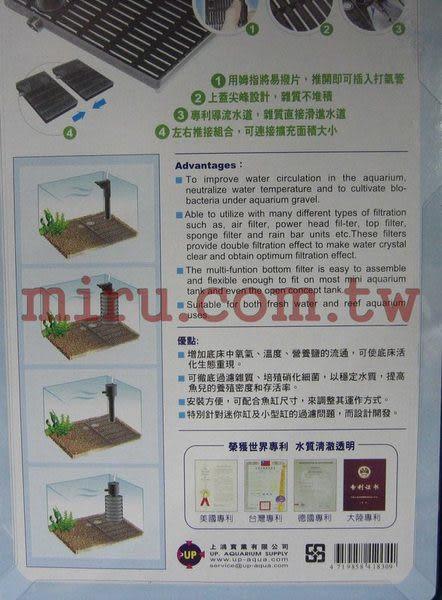 【西高地水族坊】龍騰、雅柏 雙層導流式過濾浪板20cm*11cm