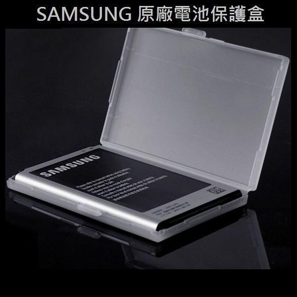 免運【2入裝】【SAMSUNG 原廠電池保護盒】防水、防摔、防受潮 Mega 6.3、Note3、Note2
