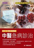 (二手書)從H1N1新流感談中醫急病診治