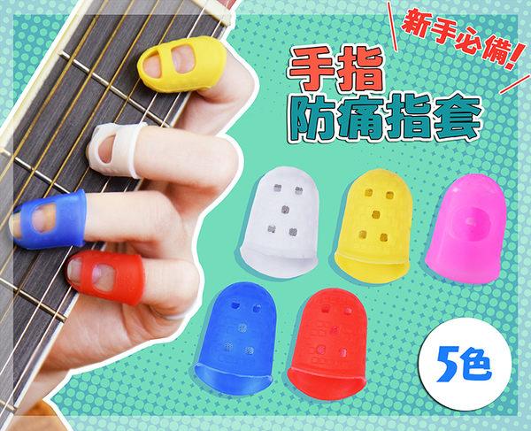 【小麥老師樂器館】手指防痛指套 初學必備 按弦止痛指套 防痛指套 (一組4個)【A75】木吉他 指套