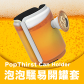 PopSockets 泡泡騷二代 PopThirst Can Holder 泡泡騷易開罐套 泡泡騷