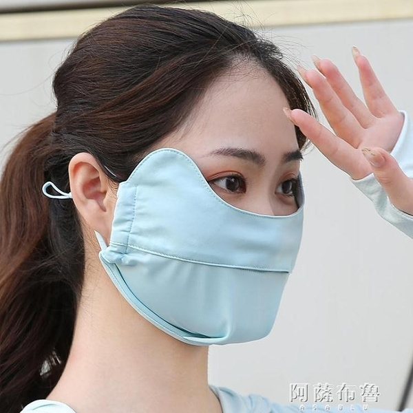 口罩 防曬口罩女冰絲夏季薄款防紫外線透氣護眼角夏天遮陽全臉加大面罩 阿薩布魯