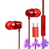 耳機一加7pro耳機7t 6t 5t專用Type-c入耳式吃雞游戲手機男女通用