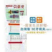 【台灣珍昕】台灣製 3E牙膏夾 (3支入)/牙膏夾
