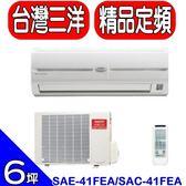 《全省含標準安裝》SANLUX台灣三洋【SAE-41FEA/SAC-41FEA】分離式冷氣