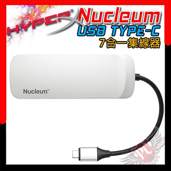 [ PC PARTY  ] 金士頓 KINGSTON Nucleum USB Type-C 7合一集線器 (C-HUBC1-SR-EN)