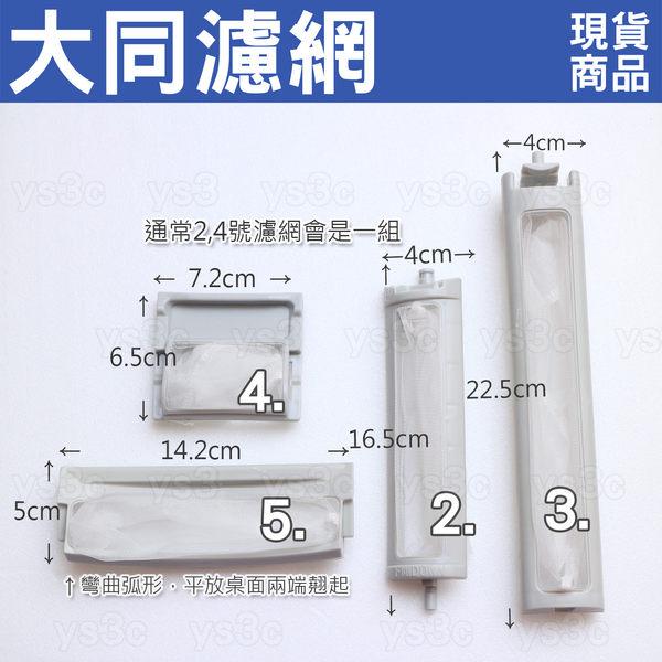 (一組三入免運)TATUNG 大同洗衣機濾網 棉絮過濾網 過濾網 洗衣機 濾網  TAW-A110F TAW-A100F