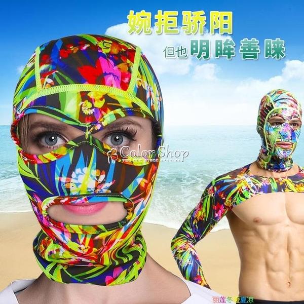 Few飄牌臉基尼男女游泳防曬面罩戶外游泳帽防紫外線護臉護頭套 交換禮物
