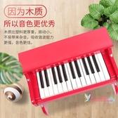 兒童電子琴 兒童鋼琴木質電子琴初學3-6歲1男女孩寶寶音樂玩具早教迷你小鋼琴T 5色