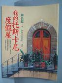 【書寶二手書T7/旅遊_ZEQ】我的托斯卡尼渡假屋_韓良憶