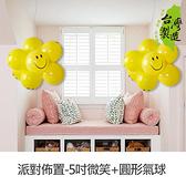珠友 DE-03113 派對佈置-5吋微笑+圓形氣球 派對 場景裝飾.會場佈置