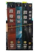 挖寶二手片-R22-正版DVD-歐美影集【霹靂煞 第1~4季(最終章)/系列合售】-(直購價)部份無外紙盒