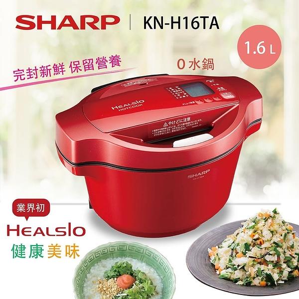 【陳列品出清】SHARP 夏普 1.6公升 蒸氣無水鍋 KN-H16TA 公司貨