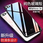 純色鋼化玻璃殼 華為 Nova 3e P20 lite 手機殼 華為 nova3e 保護殼 手機套 保護套 硅膠軟邊 玻璃套