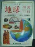 【書寶二手書T3/科學_PNU】新世紀地球學習百科_2002年