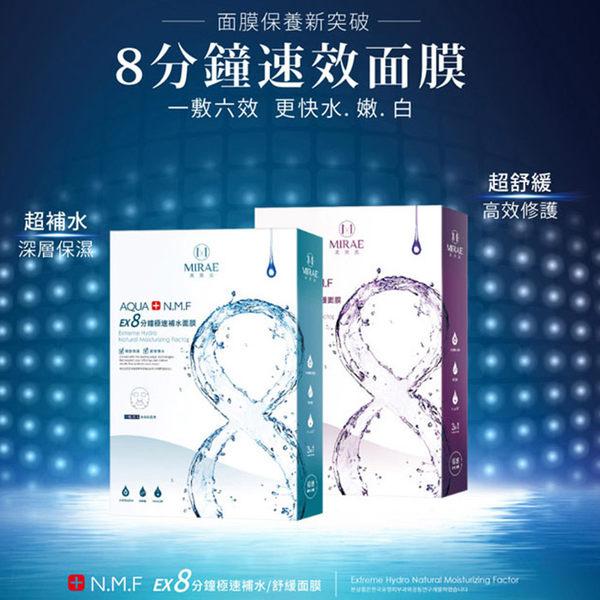 MIRAE 未來美 EX8分鐘極速舒緩/淨白/補水/修護面膜 20g╳5片入/盒◆86小舖◆