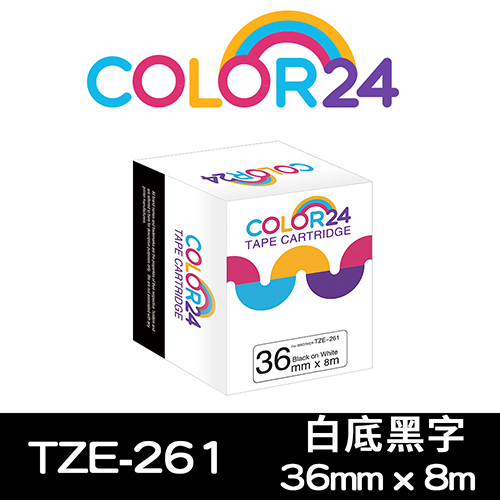 【COLOR24】for Brother TZ-261 / TZe-261 一般系列白底黑字相容標籤帶(寬度36mm)