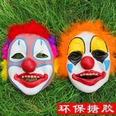 面具化妝舞會表演出用品道具鬼臉小丑面具裝扮-超凡旗艦店