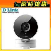 【D-Link 友訊】DCS-8010LH HD 廣角無線網路攝影機 【加碼送環保不銹鋼吸管】