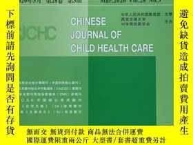 二手書博民逛書店中國兒童保健雜誌罕見2020年 3月 第28卷 第3期 郵發代號:52-180Y234002