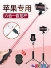 自拍棒 適用蘋果專用自拍桿iphone12promax手機直播支架11自拍神器x柏伸縮防抖手持xr一