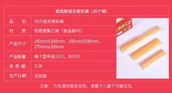 [協貿國際]  盒裝防潮食品袋密實袋保鮮袋水果存儲袋 (單個價)