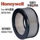 【原廠公司貨】Honeywell 清淨機28720 HEPA濾心『 28720 』適用 18250 / 17250 【刷卡分期+免運費】