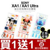 E68精品館 正版 迪士尼 SONY Xperia XA1 / XA1 Ultra 指環扣 XA1 U 空壓殼 手機殼 米奇 米妮 史迪奇