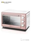 電烤箱家用多功能烤箱全自動30升烘焙大容量烤箱YYP ciyo 黛雅