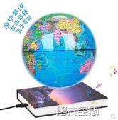 懸浮音響  書本磁懸浮地球儀黑科技發光便攜創意藍芽音響家居擺件懸浮音箱  非凡小鋪 MKS
