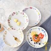 4個8英寸深盤  創意北歐風西餐盤家用陶瓷菜盤餐具【雲木雜貨】