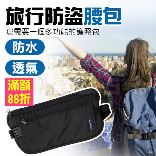 超薄貼身腰包 旅行收納包 防盜包 隱形腰包 護照包 防扒包 臀包 腰包 單車包(80-0926)