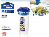 LOCK&LOCK『韓國樂扣樂扣 HPL934HC調理油壺』690ml《Mstore》