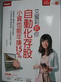【書寶二手書T1/投資_LMW】艾蜜莉教你自動化存股小資也能年賺15%_艾蜜莉_附光碟