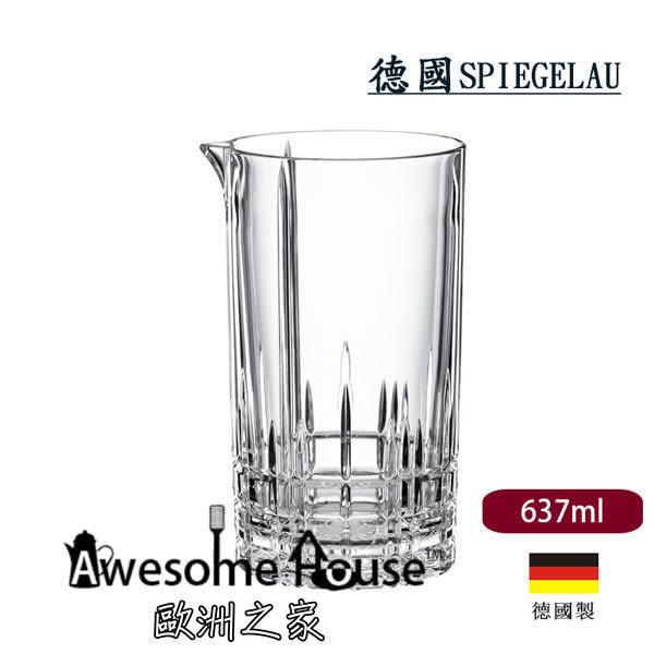 德國製 SPIEGELAU 637ml 調酒公杯 調酒杯 #78023
